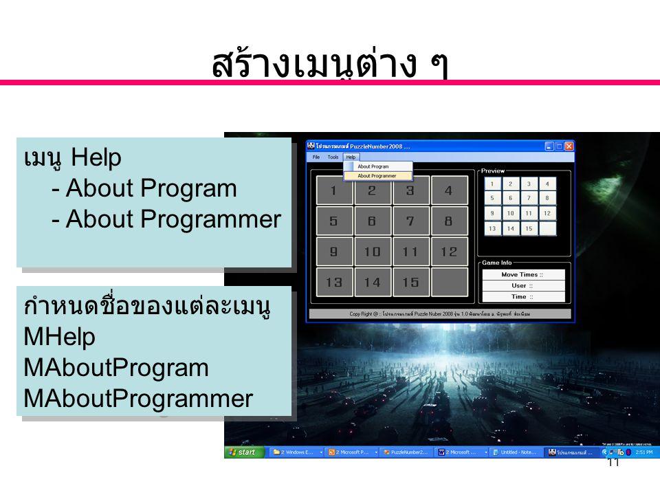 สร้างเมนูต่าง ๆ เมนู Help - About Program - About Programmer