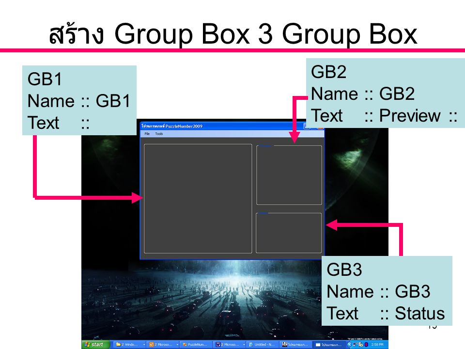 สร้าง Group Box 3 Group Box