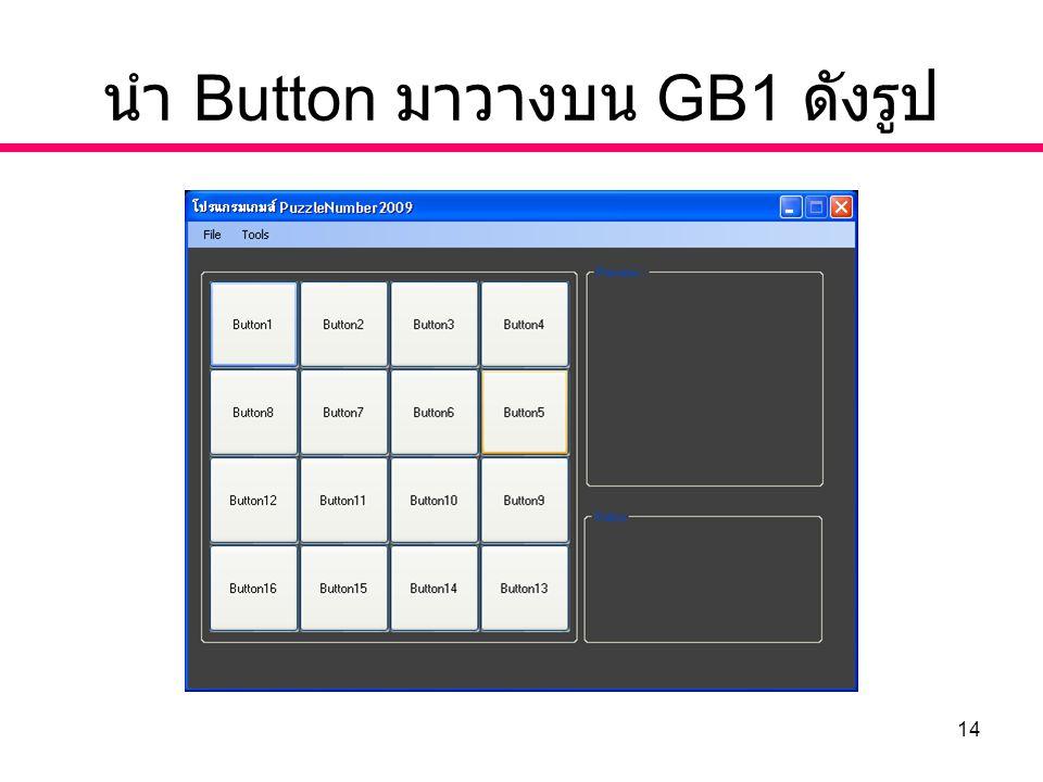 นำ Button มาวางบน GB1 ดังรูป