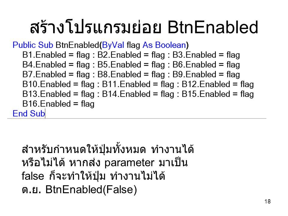 สร้างโปรแกรมย่อย BtnEnabled