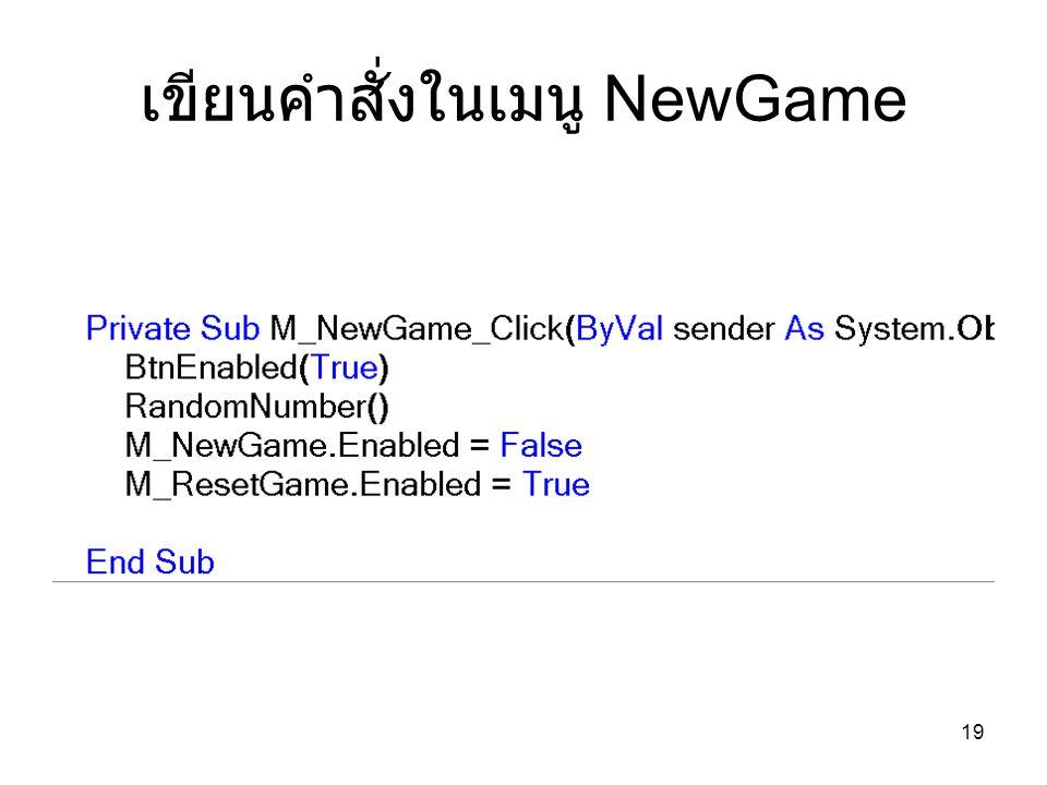 เขียนคำสั่งในเมนู NewGame