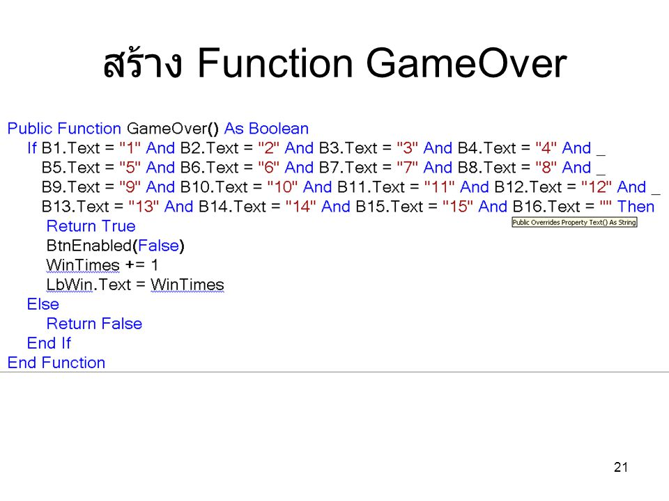 สร้าง Function GameOver
