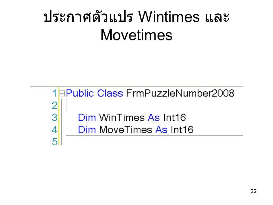 ประกาศตัวแปร Wintimes และ Movetimes