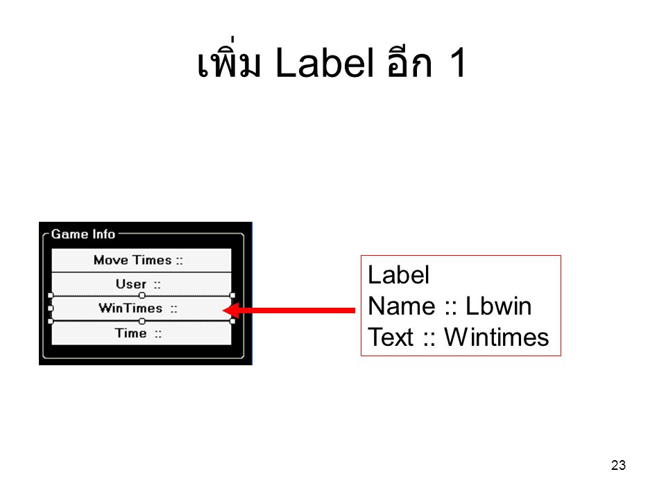 เพิ่ม Label อีก 1 Label Name :: Lbwin Text :: Wintimes