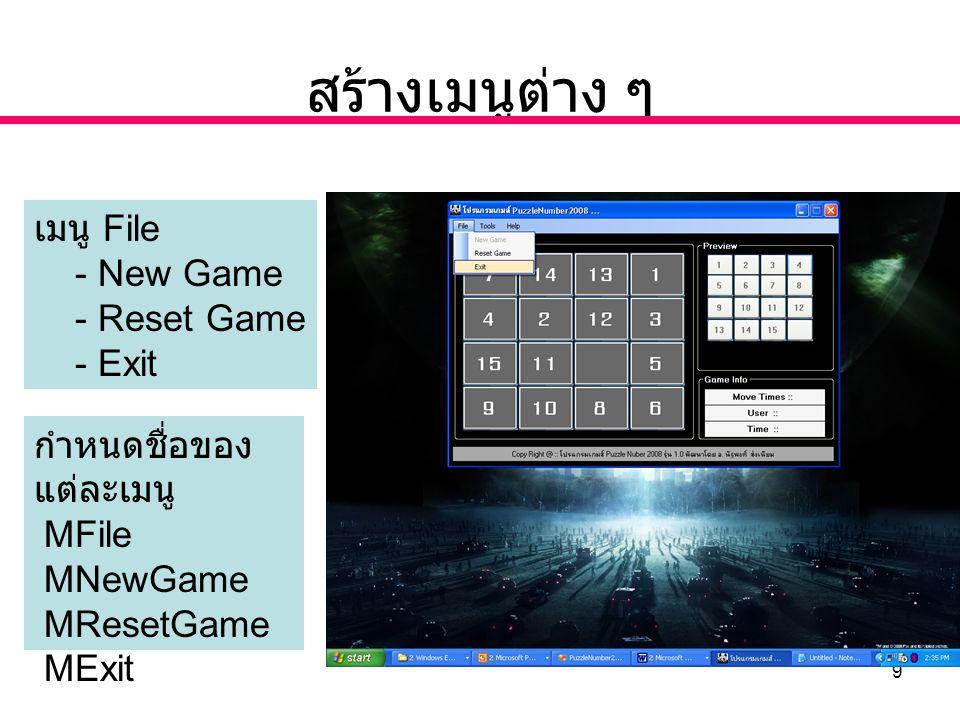 สร้างเมนูต่าง ๆ เมนู File - New Game - Reset Game - Exit