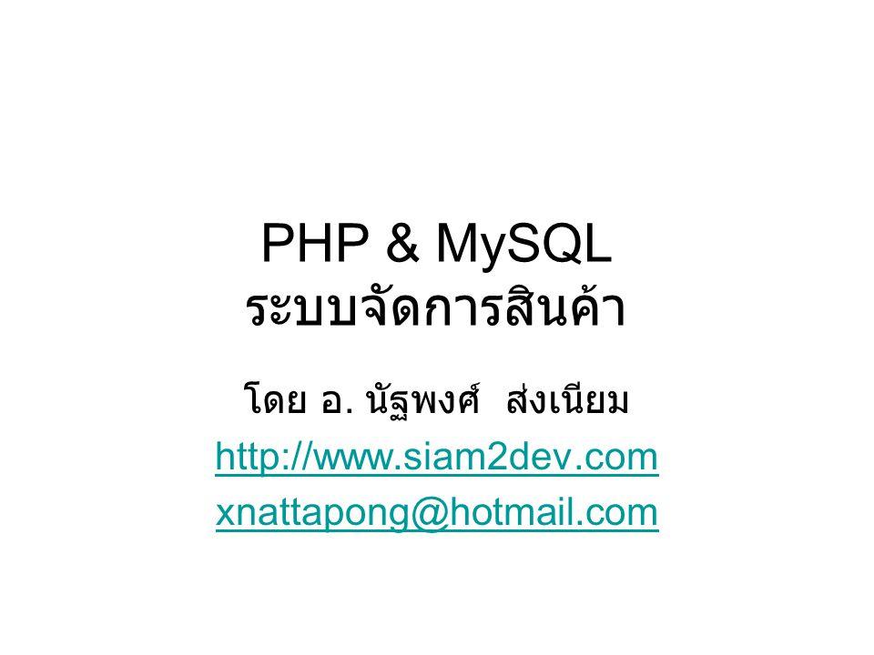PHP & MySQL ระบบจัดการสินค้า