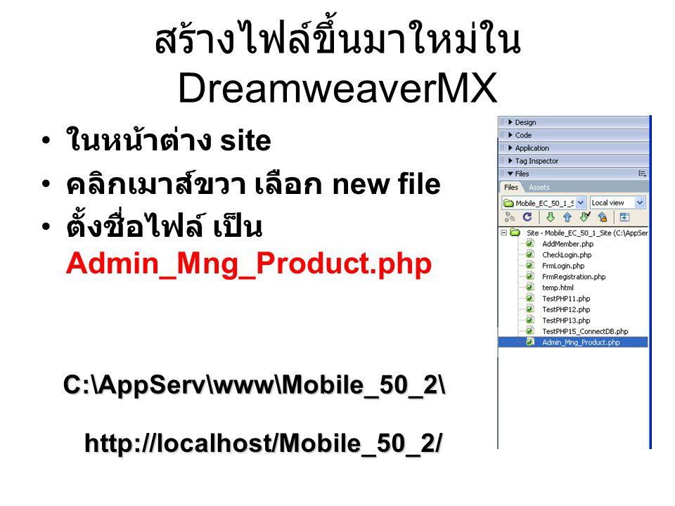 สร้างไฟล์ขึ้นมาใหม่ใน DreamweaverMX