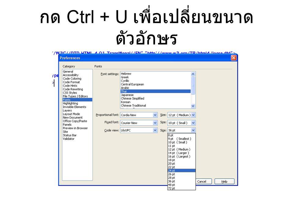 กด Ctrl + U เพื่อเปลี่ยนขนาดตัวอักษร