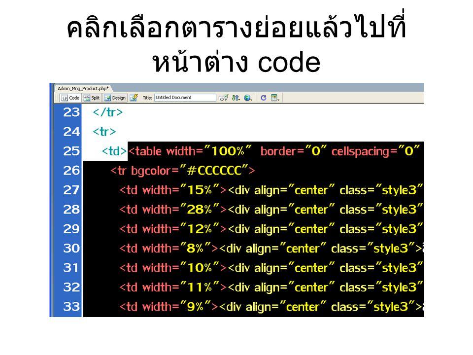 คลิกเลือกตารางย่อยแล้วไปที่หน้าต่าง code