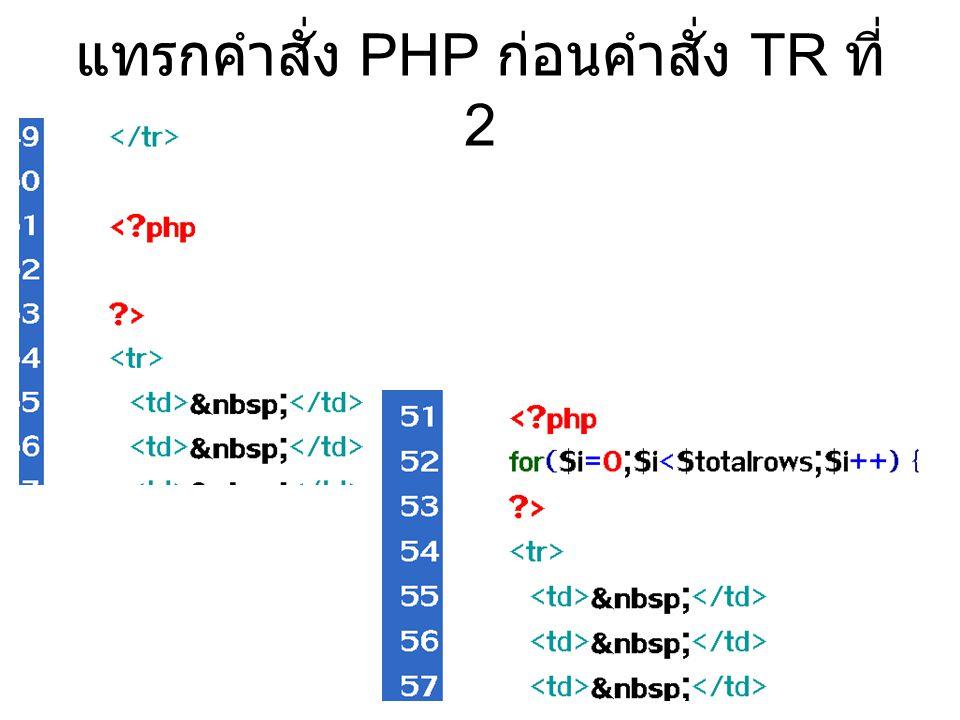 แทรกคำสั่ง PHP ก่อนคำสั่ง TR ที่ 2