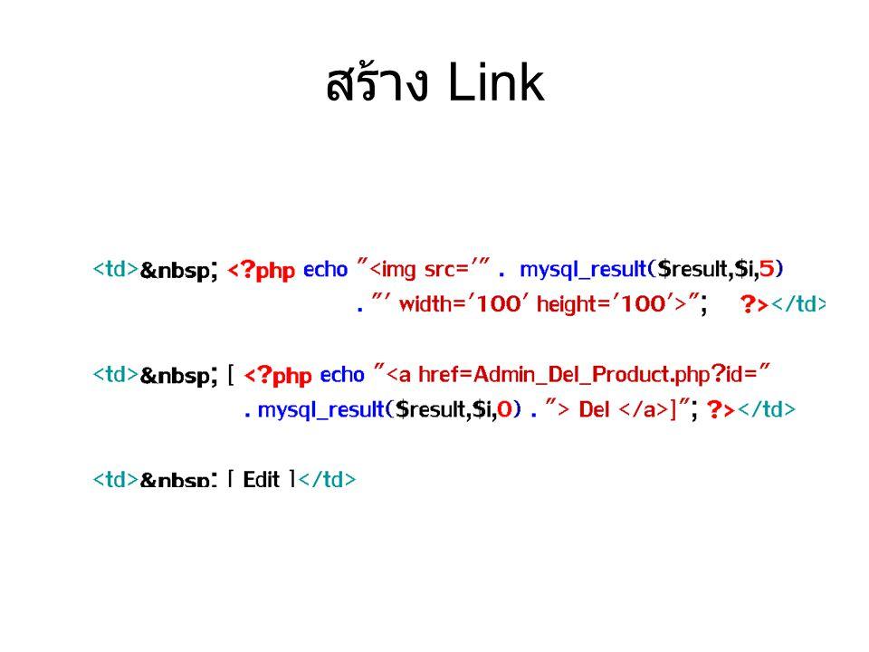 สร้าง Link