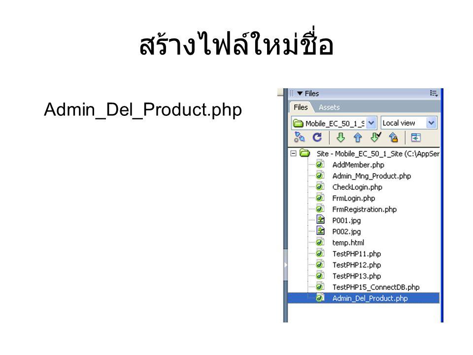 สร้างไฟล์ใหม่ชื่อ Admin_Del_Product.php