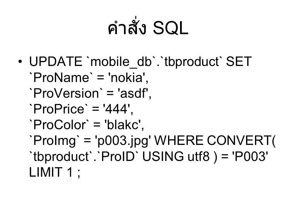 คำสั่ง SQL