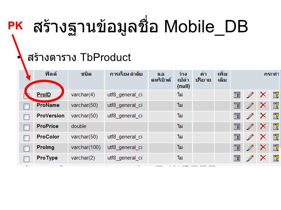 สร้างฐานข้อมูลชื่อ Mobile_DB