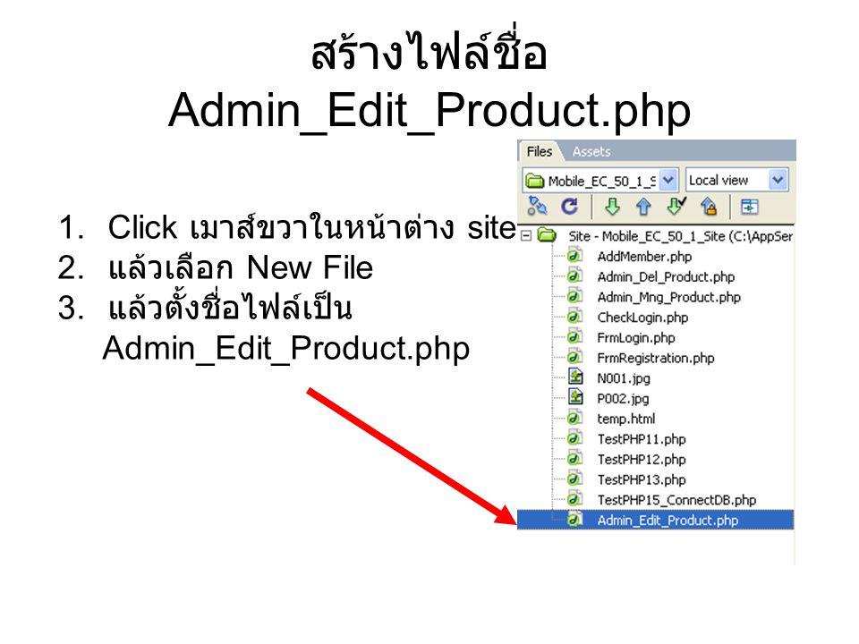 สร้างไฟล์ชื่อ Admin_Edit_Product.php