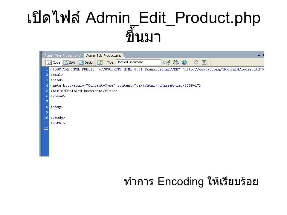 เปิดไฟล์ Admin_Edit_Product.php ขึ้นมา