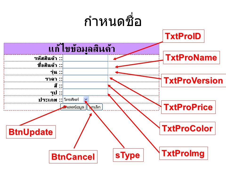 กำหนดชื่อ TxtProID TxtProName TxtProVersion TxtProPrice TxtProColor
