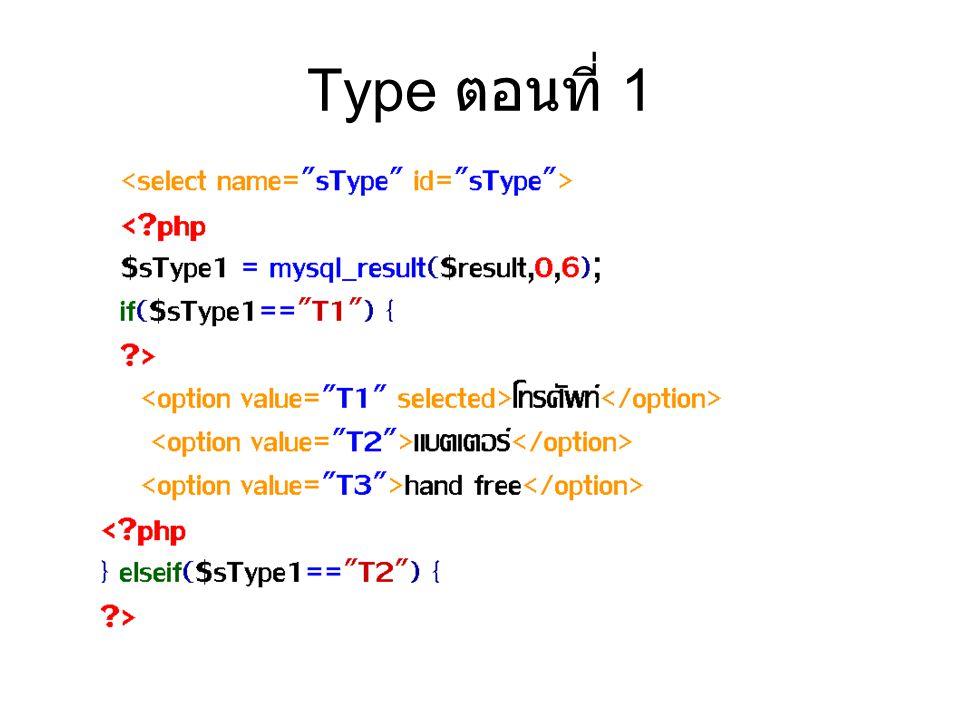 Type ตอนที่ 1
