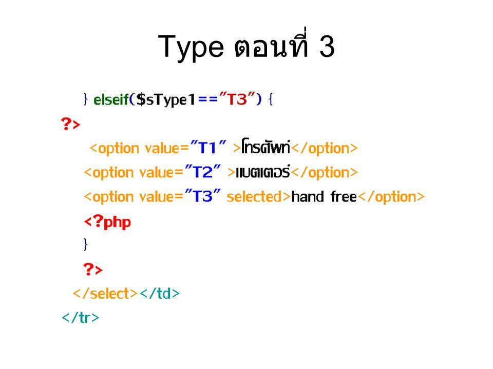 Type ตอนที่ 3