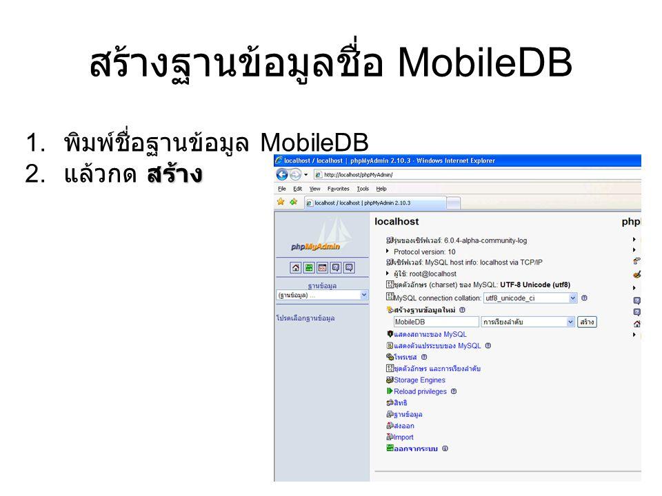 สร้างฐานข้อมูลชื่อ MobileDB