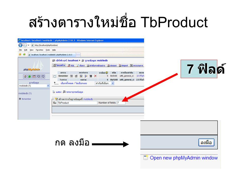 สร้างตารางใหม่ชื่อ TbProduct