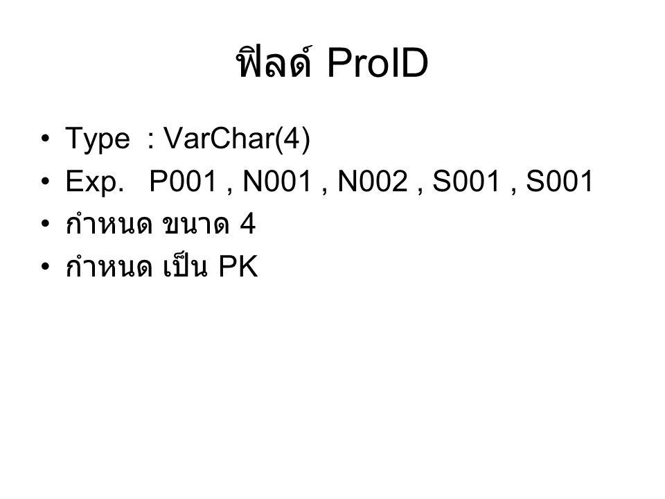 ฟิลด์ ProID Type : VarChar(4) Exp. P001 , N001 , N002 , S001 , S001