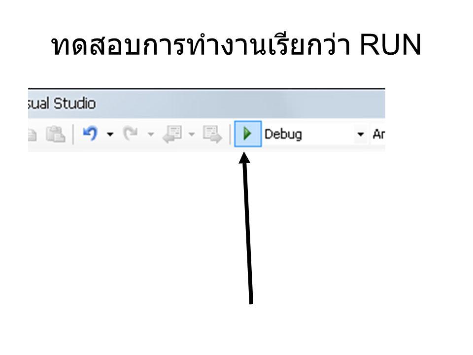 ทดสอบการทำงานเรียกว่า RUN