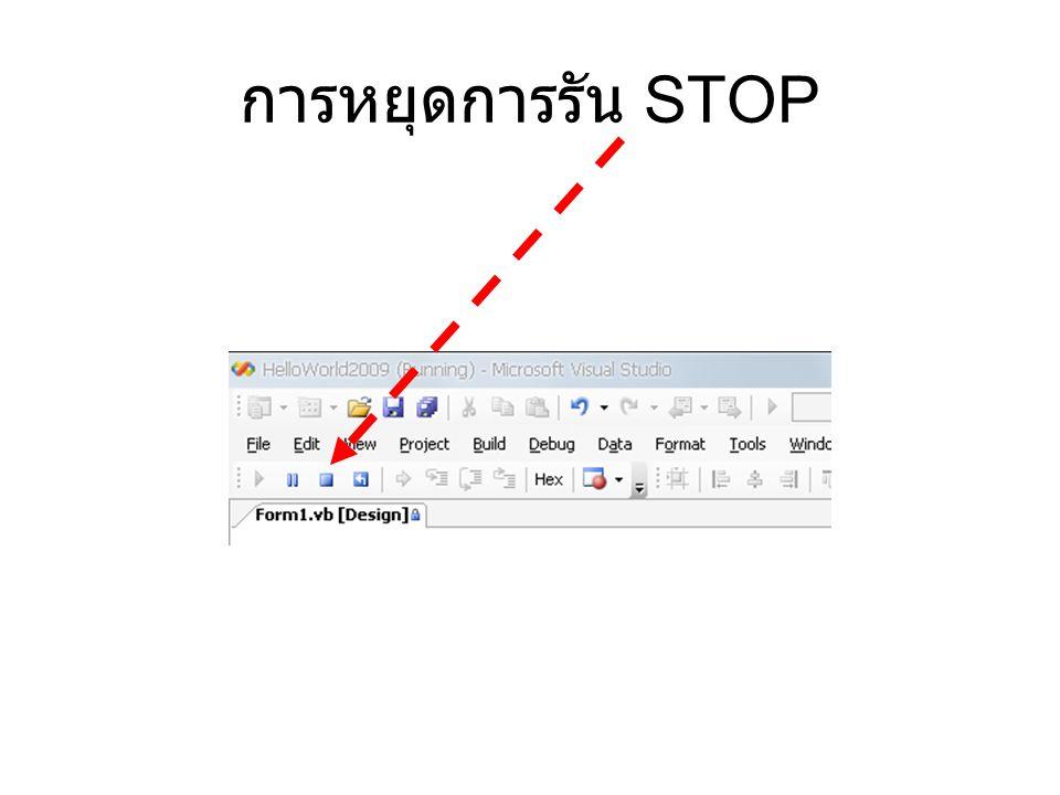 การหยุดการรัน STOP