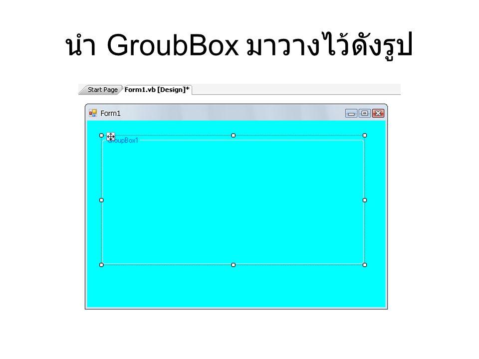 นำ GroubBox มาวางไว้ดังรูป