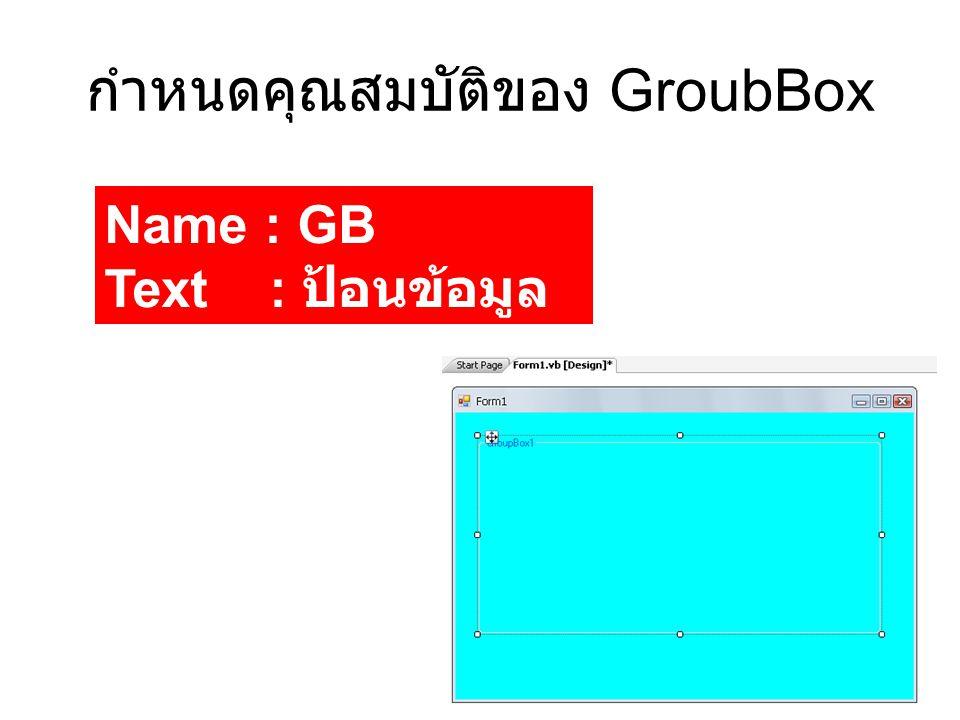 กำหนดคุณสมบัติของ GroubBox