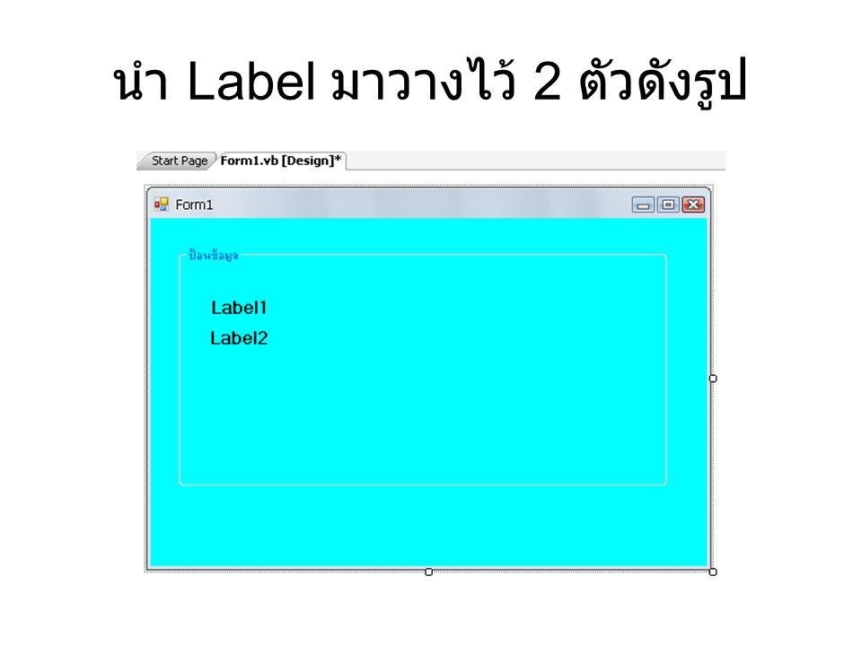 นำ Label มาวางไว้ 2 ตัวดังรูป