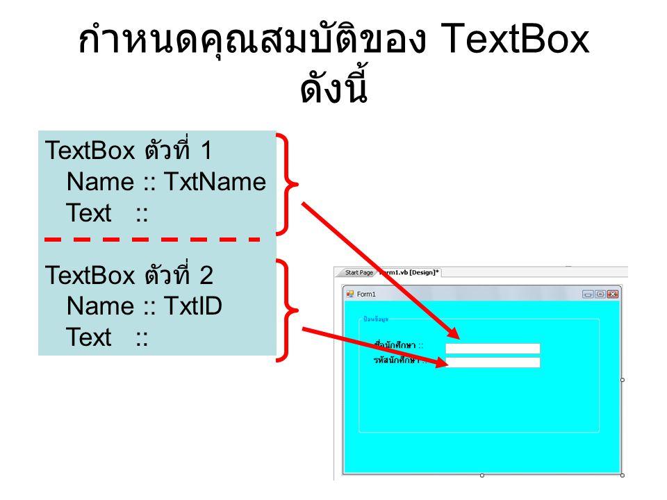 กำหนดคุณสมบัติของ TextBox ดังนี้