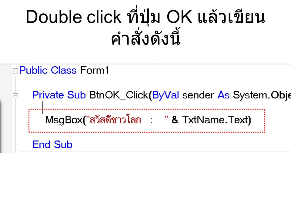 Double click ที่ปุ่ม OK แล้วเขียนคำสั่งดังนี้