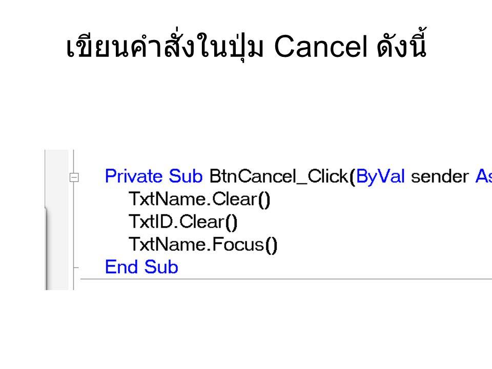 เขียนคำสั่งในปุ่ม Cancel ดังนี้