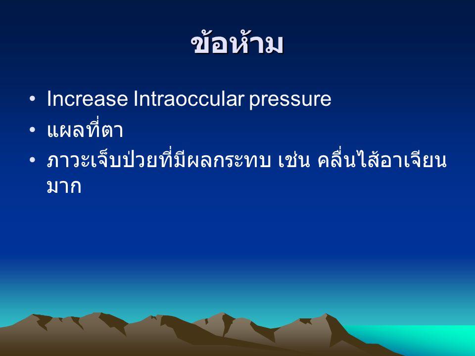 ข้อห้าม Increase Intraoccular pressure แผลที่ตา