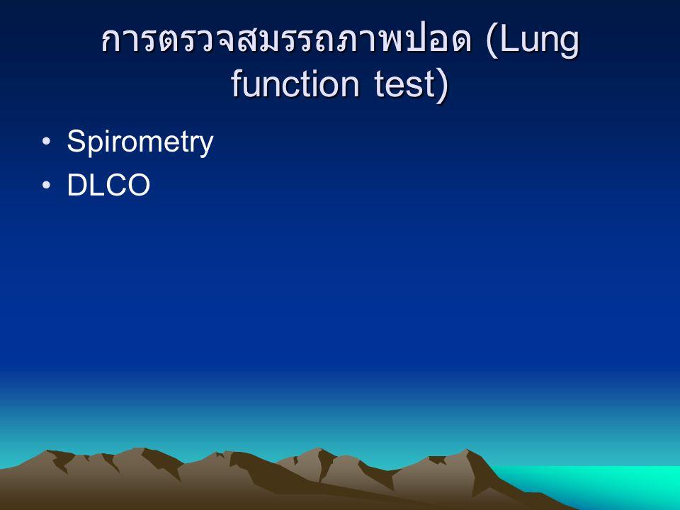 การตรวจสมรรถภาพปอด (Lung function test)