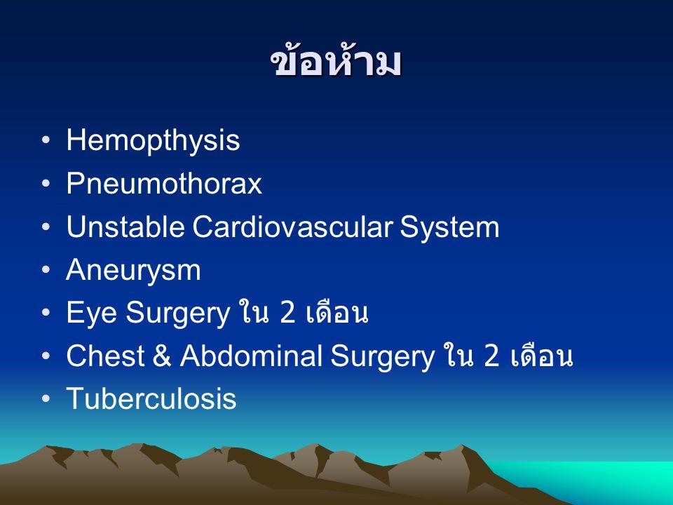 ข้อห้าม Hemopthysis Pneumothorax Unstable Cardiovascular System