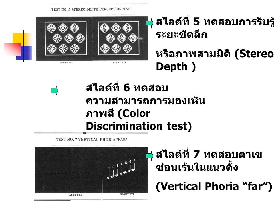สไลด์ที่ 5 ทดสอบการรับรู้ระยะชัดลึก