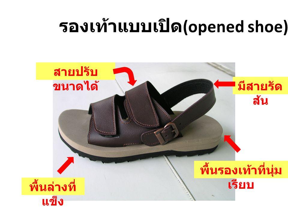 รองเท้าแบบเปิด(opened shoe)