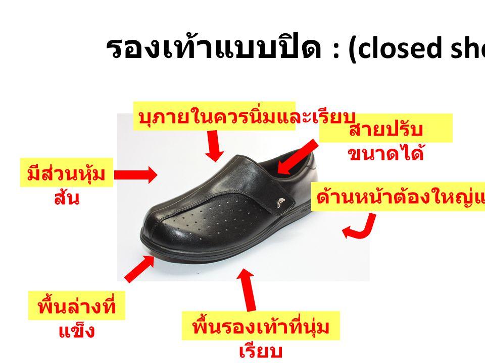 พื้นรองเท้าที่นุ่มเรียบ