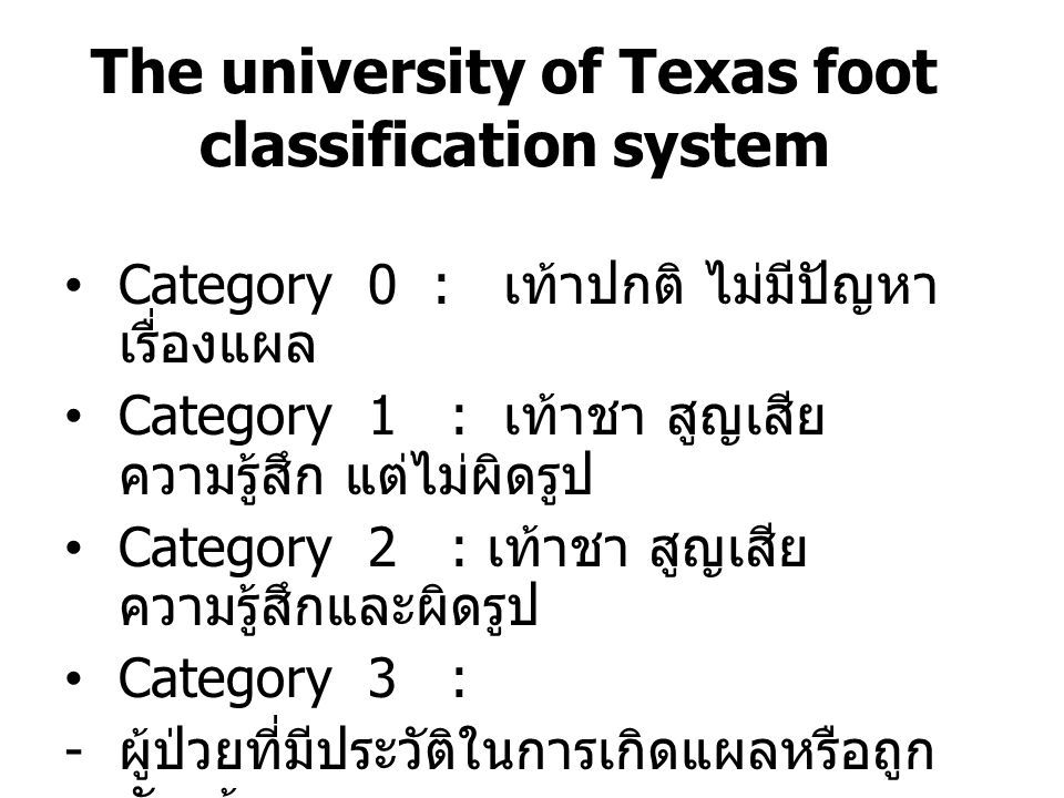 The university of Texas foot classification system