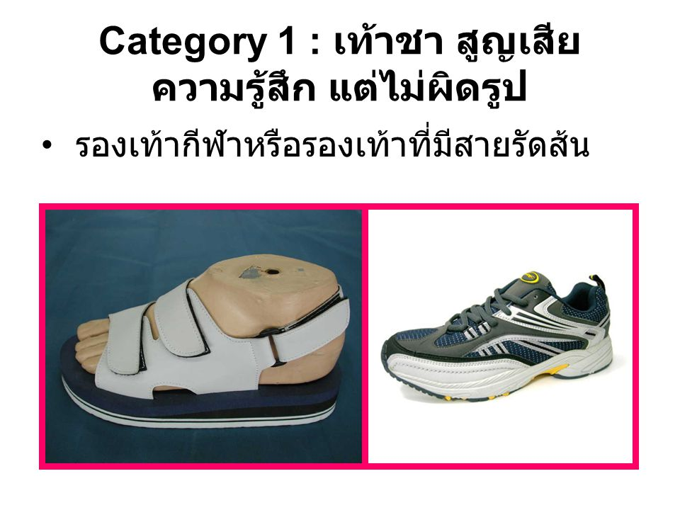 Category 1 : เท้าชา สูญเสียความรู้สึก แต่ไม่ผิดรูป