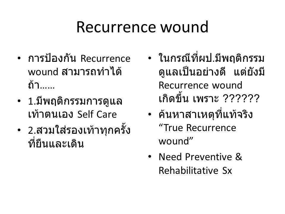 Recurrence wound การป้องกัน Recurrence wound สามารถทำได้ ถ้า……