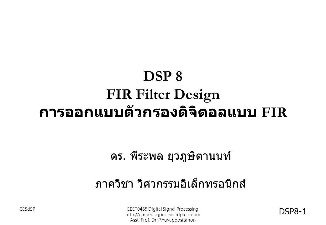 DSP 8 FIR Filter Design การออกแบบตัวกรองดิจิตอลแบบ FIR