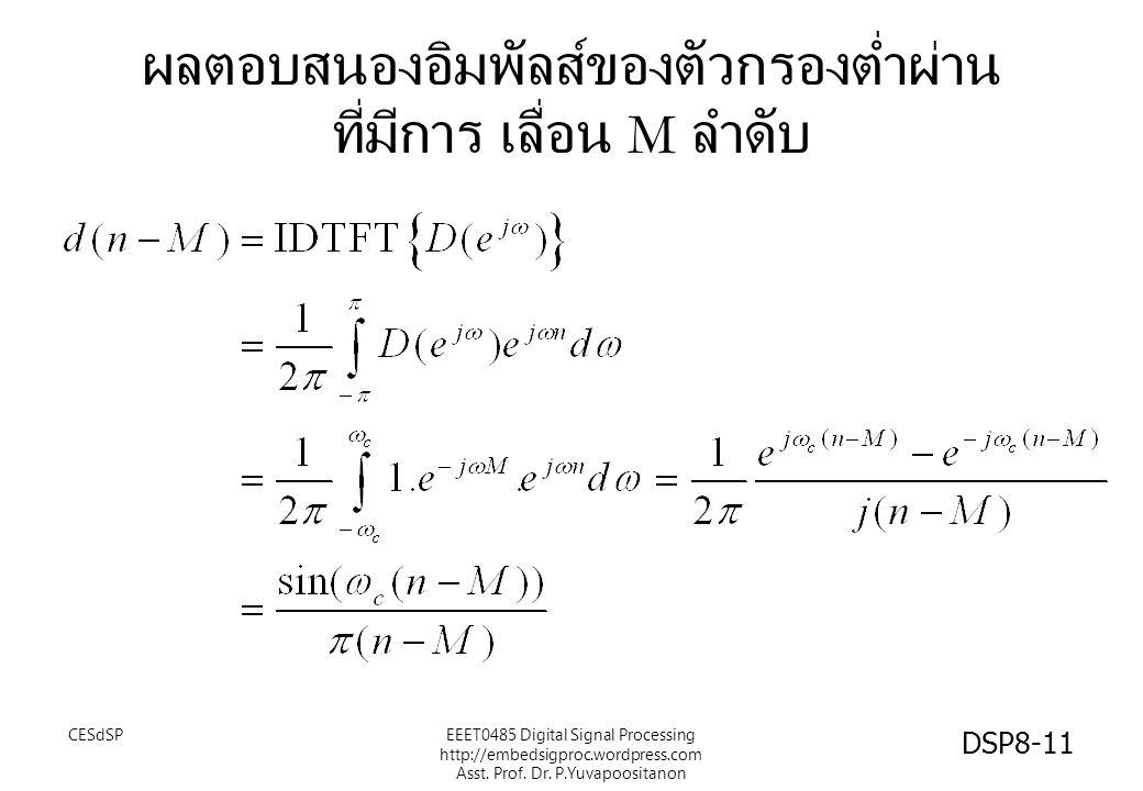 ผลตอบสนองอิมพัลส์ของตัวกรองต่ำผ่าน ที่มีการ เลื่อน M ลำดับ