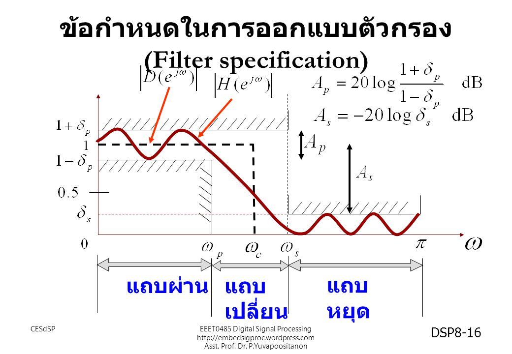 ข้อกำหนดในการออกแบบตัวกรอง (Filter specification)