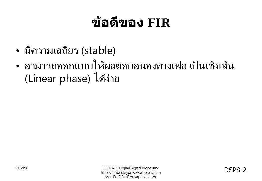 ข้อดีของ FIR มีความเสถียร (stable)