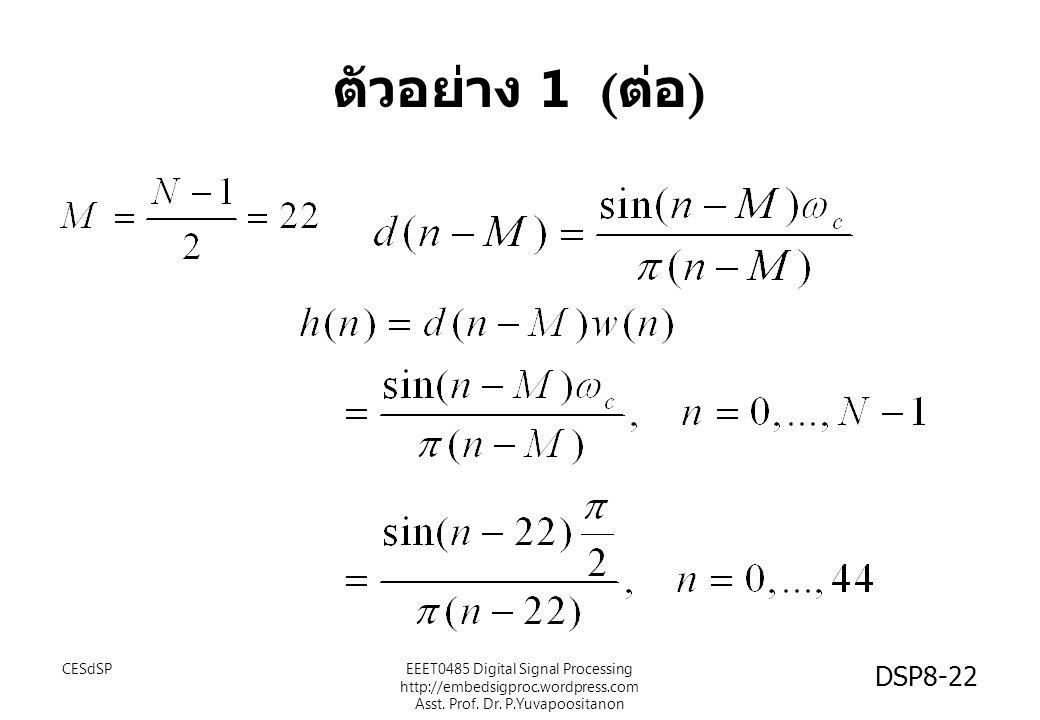 ตัวอย่าง 1 (ต่อ) CESdSP.