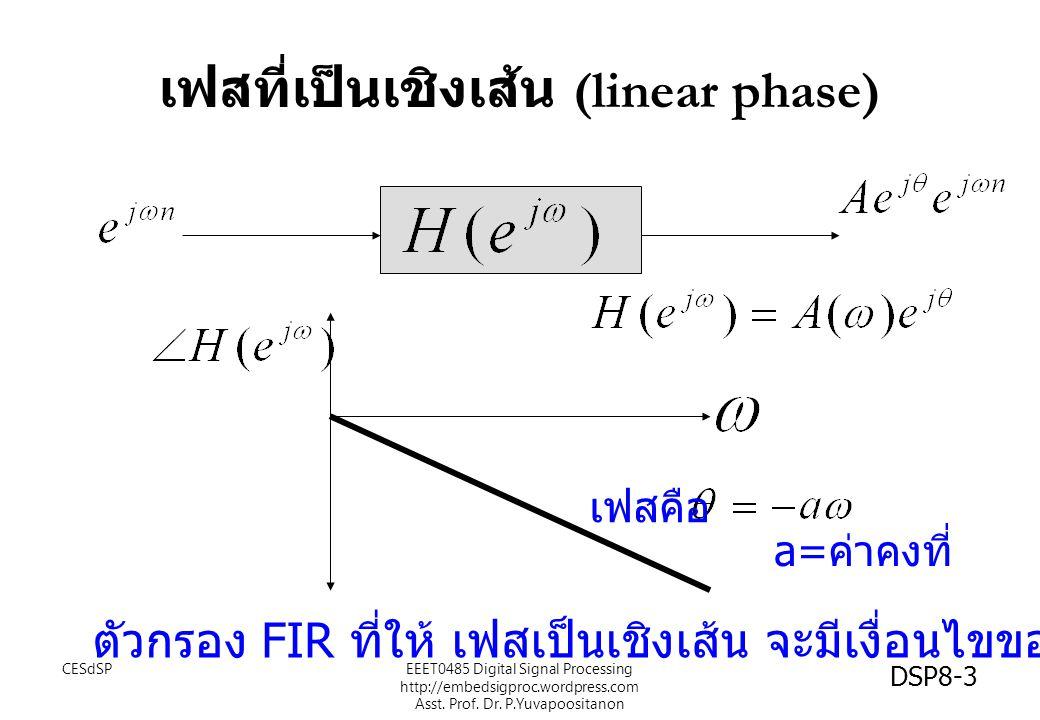 เฟสที่เป็นเชิงเส้น (linear phase)