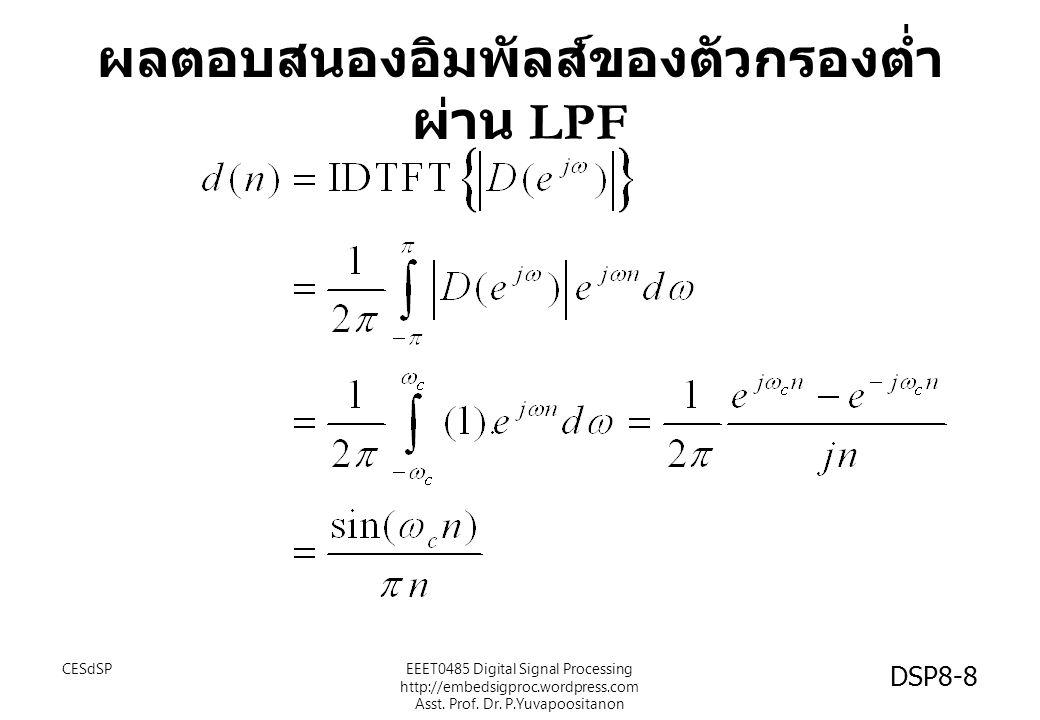 ผลตอบสนองอิมพัลส์ของตัวกรองต่ำผ่าน LPF